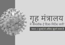 कोविड-19 महामारी संकट के कारण 100 से अधिक दिनों के लॉकडाउन के बाद, भारत 1 जुलाई से अधिक खुलने वाला है