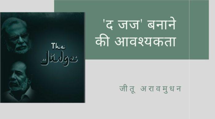 फिल्म, 'द जज', लव जिहाद मामलों में एक पैटर्न (नमूना) दिखाती है, जो इस मुद्दे पर हिंदुओं की विशिष्ट उदार प्रतिक्रिया को चित्रित करने के प्रयास के रूप में है।