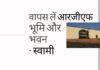 स्वामी ने पीएम को पत्र लिखा है, सरकार द्वारा आरजीएफ को अवैध रूप से आवंटित भूमि और भवन को वापस लेने की जोरदार सिफारिश की है