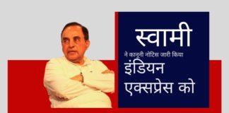 भाजपा नेता सुब्रमण्यम स्वामी ने इंडियन एक्सप्रेस को चुनौती दी है - माफी मांगो, पाकिस्तानी पत्रकारों को कैसे पैसे दे रहे हो इसका खुलासा करो, वरना....