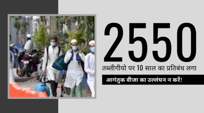 भारत ने दुनिया को एक स्पष्ट संदेश दिया - 2550 तब्लीगी जमात के सदस्यों पर विजिटर्स (आगंतुक) वीजा नियमों का उल्लंघन करने पर प्रतिबंध लगाया!