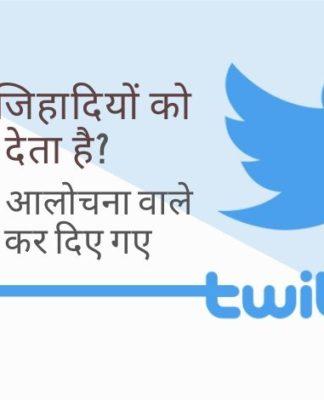 निश्चित रूप से ट्विटर पर अलग-अलग एकाउंट्स के लिए अलग-अलग नियम हैं और यह सोशल मीडिया दिग्गज का पाखंड है जो बार-बार सामने आता है