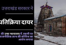 सुब्रमण्यम स्वामी द्वारा दायर मंदिर अधिग्रहण जनहित याचिका में, उत्तराखंड सरकार ने अपनी प्रतिक्रिया दायर की, स्वामी पर राजनीतिक लाभ लेने की कोशिश करने का आरोप लगाया
