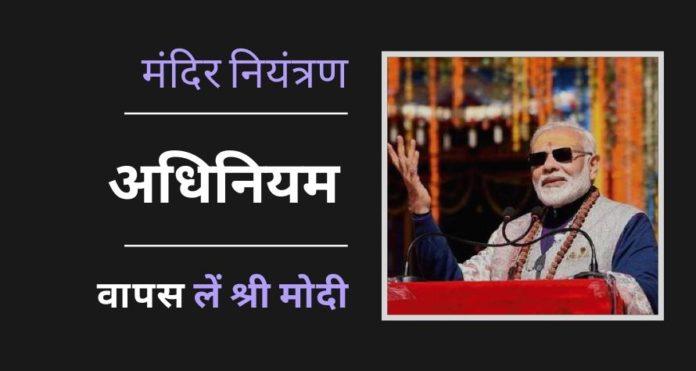 भाजपा हमेशा मंदिरों पर जनता के नियंत्रण के लिए खड़ी रही है ... मोदी को अपने पिछले अनुभव से जानना चाहिए और उत्तराखंड मंदिर नियंत्रण अधिनियम को वापस लेना चाहिए