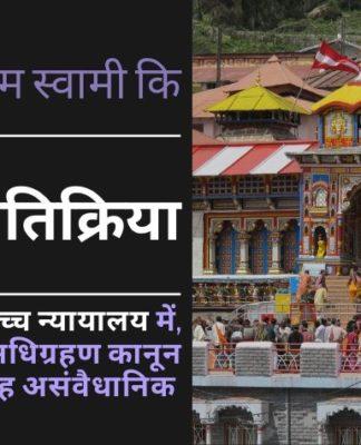 डॉ सुब्रमण्यम स्वामी ने 51 मंदिरों के उत्तराखंड सरकार के अधिग्रहण पर तीखी प्रतिक्रिया दी