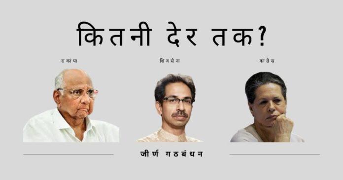 इतिहास बताता है कि गठबंधन प्रयोग भारत की राजनीति में काम नहीं आया है और महाराष्ट्र में भी विफल होगा।