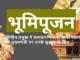वीडियो कॉन्फ्रेंसिंग के जरिए भूमिपूजन का सुझाव देने के लिए महाराष्ट्र के मुख्यमंत्री उद्धव ठाकरे को विश्व हिंदू परिषद प्रमुख से खरी खोटी सुननी पड़ी