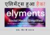 इंटेलिजेंस इनपुट (खुफिया सूचना) से संकेत मिला है कि चीन और पाकिस्तान स्थित हैकर्स भारत द्वारा प्रतिबंधित किए गए 59 ऐप के बदले के रूप में एलिमेंट्स को हैक कर रहे हैं।