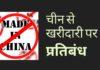 भारत सरकार ने केंद्र और राज्य सरकारों के चीन से उपकरण खरीदने पर प्रतिबंध लगाया!