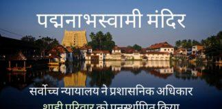सर्वोच्च न्यायालय द्वारा तिरुवनंतपुरम पद्मनाभ स्वामी मंदिर के प्रबंधन के अधिकारों को शाही परिवार को सौंपने के साथ 25 साल की लंबी कानूनी लड़ाई आखिरकार खत्म हो गई
