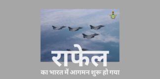 पहले पाँच राफेल जेट भारत आने के साथ ही विमानों की फ्रांस से भारत तक की शिपमेंट आज से शुरू हुई!