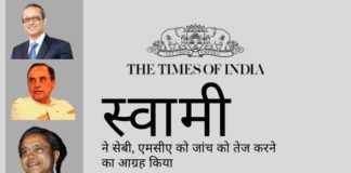 स्वामी ने सेबी, एमसीए से टाइम्स ऑफ इंडिया समूह के खिलाफ उनके कर उल्लंघनों पर जल्द कार्रवाई करने का आग्रह किया