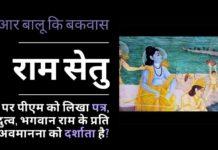 टीआर बालू द्वारा पीएम को राम सेतु पर एक सुलझे हुए मुद्दे पर लिखा गया पत्र हिंदुत्व और भगवान राम के प्रति उनकी अवमानना को दर्शाता है