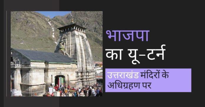 भाजपा सरकार इन हिंदू विरोधी संगठनों का समर्थन क्यों ले रही है और उन्हें हिंदू मंदिरों के अधिग्रहण के मामले में हस्तक्षेप करने की अनुमति क्यों दे रही है?