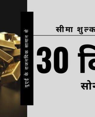केरल एक बार फिर गलत कारणों से खबरों में है, क्योंकि हवाई सीमा शुल्क विभाग ने यूएई के वाणिज्य दूतावास के कर्मचारियों के राजनयिक सामान से 30 किलोग्राम सोने की तस्करी का खुलासा किया है।