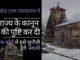 सामान्य विचार के खिलाफ, उत्तराखंड उच्च न्यायालय ने 51 मंदिरों के अधिग्रहण के लिए राज्य सरकार के कानून की पुष्टि कर दी है