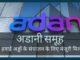 केंद्रीय मंत्रिमंडल ने अडानी समूह को संचालन, प्रबंधन और विकास के लिए जयपुर, गुवाहाटी और तिरुवनंतपुरम को पट्टे पर देने की मंजूरी दी है!