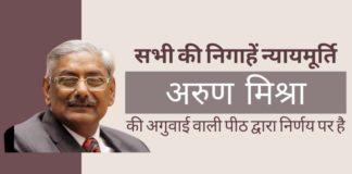 न्यायमूर्ति अरुण मिश्रा को 31 अगस्त और 1 सितंबर को विवादास्पद टेलीकॉम एजीआर बकाया भुगतान मामले पर और वकील प्रशांत भूषण पर न्यायालय की अवमानना के आरोपों पर निर्णय देना है।