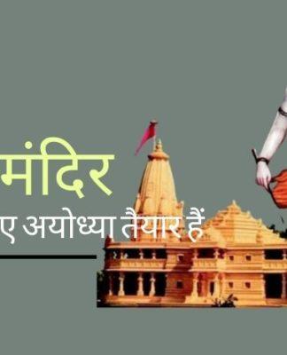 5 अगस्त को राम मंदिर के भूमिपूजन के लिए मंच तैयार है, जिसके लिए दुनिया भर के अरबों हिंदू इस दिन का इंतजार कर रहे हैं!