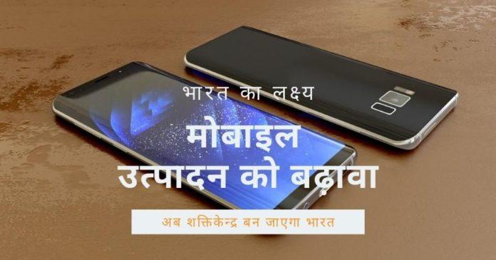भारत के पास सेल फोन और अन्य टेलीकॉम उपकरणों का विनिर्माण शक्तिकेन्द्र बनने का मौका है