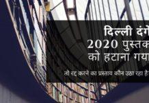 ब्लूम्सबरी द्वारा 'दिल्ली दंगे 2020 - द अनटोल्ड स्टोरी' को प्रचारित करके अंतिम समय पर रद्द करने का प्रस्ताव कौन उठा रहा है?