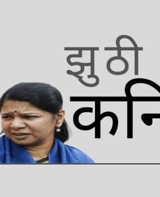 कनिमोझी एक बड़ा झूठ बोलते पकड़ी गयी हैं - वह केवल हिंदी ही नहीं बल्कि उर्दू भी जानती है। लिंक में ऑडियो सुनें