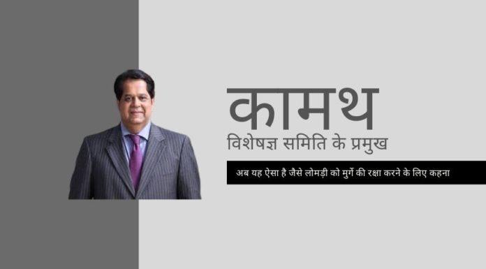 केवी कामथ - एक और संदिग्ध नियुक्ति, जिससे आश्चर्य होता है कि वित्त मंत्रालय आखिर चला कौन रहा है?