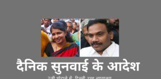 अगर हर कोई अपना काम ठीक से करता है, तो 2जी के आरोपी साल के अंत तक तिहाड़ जेल में होंगे, क्योंकि दिल्ली उच्च न्यायालय ने दिन-प्रतिदिन सुनवाई का आदेश दे दिया है!