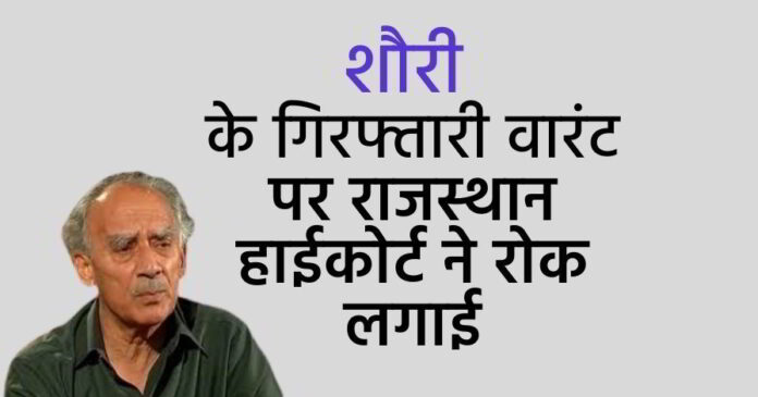 शौरी के गिरफ्तारी वारंट पर राजस्थान हाईकोर्ट ने रोक लगाई!
