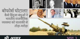 हिंदुजा बंधु बिचौलियों का एक ऐसा उदाहरण हैं जो अपने लाभ के लिए भारतीय राजनीतिक व्यवस्था को चालाकी से तोड़-मरोड़ सकते थे