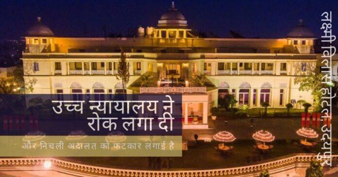 अरुण शौरी को इस विनिवेश मामले में अस्थाई रूप से कार्यवाही से निजात मिली है क्योंकि राजस्थान उच्च न्यायालय ने रोक लगा (स्टे) दी और निचली अदालत को फटकार लगाई है!