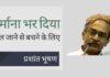 प्रशांत भूषण ने शर्मिंदगी झेलते हुए, माफी मांगी और सर्वोच्च न्यायालय को 1 रुपए के जुर्माने का भुगतान किया!