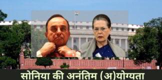 स्वामी ने, सोनिया गांधी को अपनी शिक्षा के बारे में झूठ फैलाने हेतु, फिर से पकड़ लिया!
