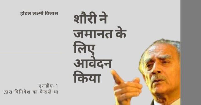 मोदी के तहत सीबीआई बेवजह एनडीए -1 मंत्रीमंडल के विनिवेश के फैसले और शौरी का पीछा कर रही है। यह मौजूदा कैबिनेट मंत्रियों को डरा सकता है!
