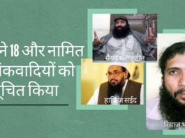 भारत ने घोषित आतंकवादियों की सूची में भटकल बंधुओं सहित 18 नाम जोड़े!
