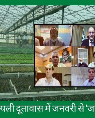कृषि अधिकारी के बाद, अब भारत स्थित इजराइली वाणिज्यिक दूतावास में इजराइल का पूर्णकालिक 'जल अधिकारी' होगा!