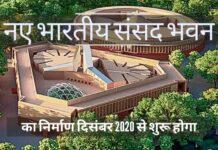नए भारतीय संसद भवन में अच्छी तरह से सुसज्जित सुविधाएं और बुनियादी ढांचा होगा, निर्माण दिसंबर 2020 से शुरू होगा, और अक्टूबर 2022 तक इसके पूरे होने की उम्मीद है!