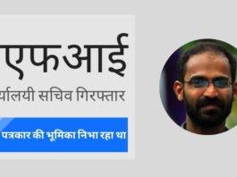 पत्रकारों और पीएफआई के बीच अधिक संदिग्ध संबंध और दंगों में उनकी भूमिका उजागर - केरल का पत्रकार गिरफ्तार!