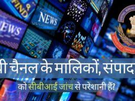 अगर सीबीआई टीआरपी घोटाले की जांच करती है तो मीडिया दबंगों को अपनी गुप्त दुनिया के उजागर होने का डर है!