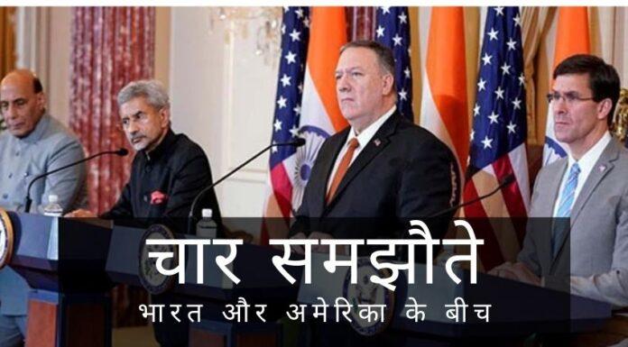 भारत, अमेरिका ने रणनीतिक साझेदारी के चार स्तंभों को मजबूत करने के लिए चार समझौतों पर हस्ताक्षर किए।