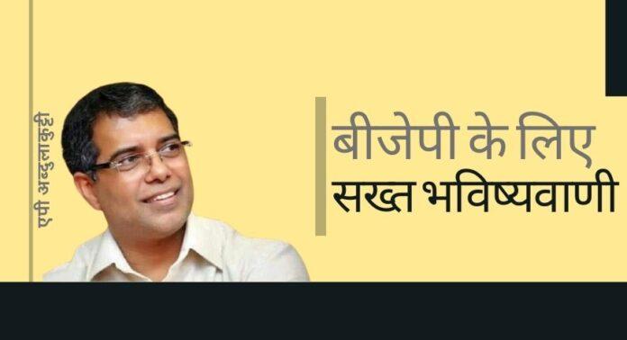 क्या केरल में आगामी विधानसभा चुनावों में सीपीआई-एम अपने पश्चिम बंगाल के साथियों (कॉमरेड) के नक्शे कदम का अनुसरण करने की कोशिश कर रहा है?