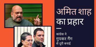 अमित शाह ने कांग्रेस पर हमला किया और गुपकर के साथ कांग्रेस के संबंधों पर सवाल उठाया!