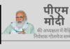 विदेशी निवेश में तेजी लाने के उद्देश्य से, भारत ने पीएम नरेंद्र मोदी की अध्यक्षता में एक वैश्विक निवेशक गोलमेज सम्मेलन आयोजित किया है!