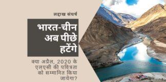 क्या भारत-चीन अप्रैल 2020 की स्थिति पर वापस लौटने के लिए सहमत हो रहे हैं? वार्ता से यह संकेत मिला!