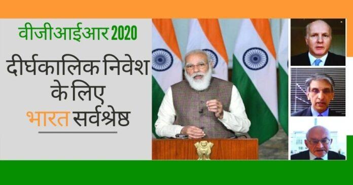 वीजीआईआर 2020 में 20 शीर्ष संस्थागत निवेशकों ने भाग लिया, वैश्विक निवेशकों के लिए पीएम नरेंद्र मोदी की अध्यक्षता में गोलमेज बैठक की गई!