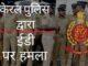 ईडी के अधिकारियों को बिनीश कोडियरी के वित्तीय व्यवहार की जांच के सिलसिले में छापेमारी करते हुए केरल पुलिस द्वारा परिसर छोड़ने से रोका गया!