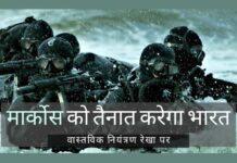 भारत ने लंबी दौड़ की तैयारी कर ली है और स्टैंड-ऑफ वाले कुछ पॉइंटस पर मार्कोस को तैनात करके अपनी तत्परता को मजबूती दी है!