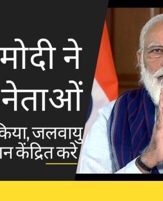जी20 शिखर सम्मेलन को वर्चुअली संबोधित करते हुए, मोदी ने कहा कि भारत का ध्यान जलवायु परिवर्तन से लड़ने के साथ ही नागरिकों और अर्थव्यवस्था को महामारी से बचाने पर है।