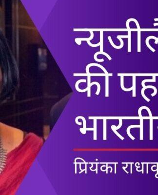 भारत के एक मलयाली परिवार में जन्मी प्रियंका राधाकृष्णन ने न्यूजीलैंड में पहली बार भारतीय मंत्री बनकर इतिहास रच दिया है!
