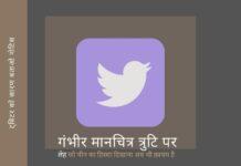 जैसा कि ट्विटर ने चीन के हिस्से के रूप में लेह को गलत तरीके से दिखाना जारी रखा है, भारत का कानूनी रुख - गलती सुधारो या जेल जाओ!